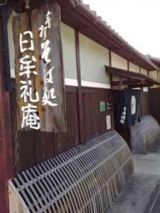 20091229日牟礼庵